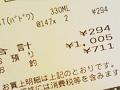 おつり、711円