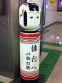 仙台駅のこけし